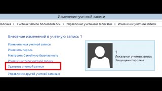 Kак удалить учетную запись на Windows 10