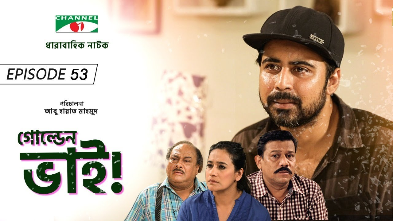 Golden Bhai | Drama Serial | Episode 53 | Afran Nisho | Prova | Aparna Ghosh | Channel i TV