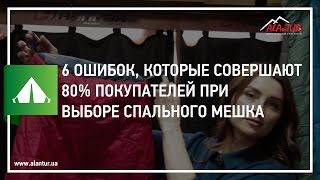 ✅ 6 ошибок, которые совершают 80% покупателей при выборе спального мешка