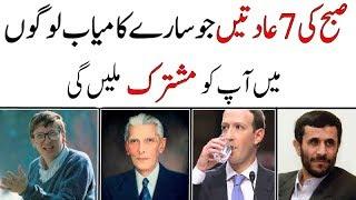 7 Morning Habits of Successful People in Urdu   Rich People Habits