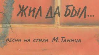 Жил да был… Песни на стихи Михаила Танича 1992 г.