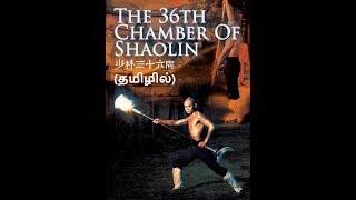 Hollywood Movie Tamil Dubbed / ஹாலிவுட் திரைப்படம்  தமிழில் - The 36th Chamber of Shaolin