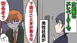 取引先の超大企業のエレベーターで社員が「下請けごときが乗るな、階段を使え!」その一言に総動員指令が出た…!【漫画】【スカッと】