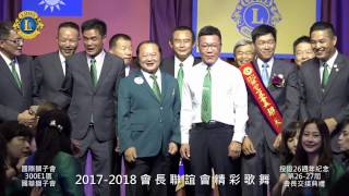 2017 - 2018 會長聯誼會精采歌舞 / 國華獅子會 26屆授證.27-28屆會長交接典禮