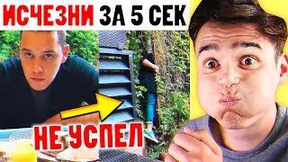 НОВАЯ ИГРА ИСЧЕЗНИ ЗА 5 СЕКУНД !!!