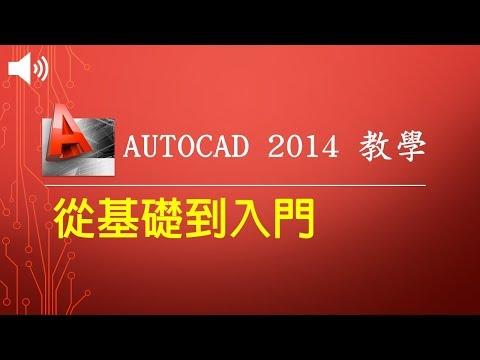 【AutoCAD2014教學】001 工作區設定