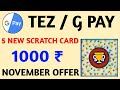 (November offer) TEZ / G PAY New Scratch Card Launched Today's Eran Rs.1000..ll