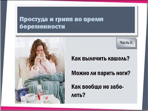 Лекарства для беременных от простуды /