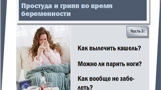 видео Боль в горле при беременности