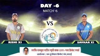 SAVKAR XI vs RISHI XI, MATCH 06, LT. RATANBUWA PATIL SMRUTI CHASHAK 2019 (DAY 6)