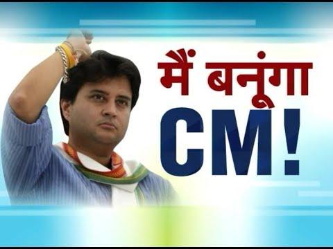 Jyotiraditya to be Congress' CM candidature in Madhya Pradesh! || Aap Ki Baat