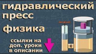 физика ГИДРАВЛИЧЕСКИЙ ПРЕСС 7 класс Перышкин
