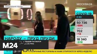 Много ли прохожих в районе Патриарших прудов - Москва 24