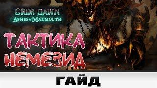 Grim Dawn - Тактика Немезид | Гайд