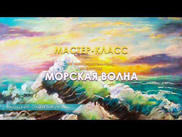 Пейзаж «Морская волна» - мастер-класс по изобразительному искусству