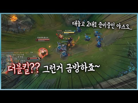 눈 깜짝하면 더블킬!! 저 킬각이 봅니다.(League of legends Korea Challenger Yasuo !) thumbnail