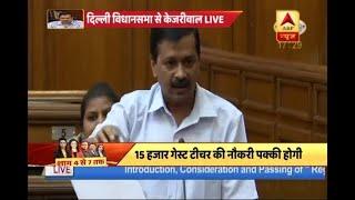 Arvind Kejriwal raises issue of regularisation of guest teachers in Delhi Assembly