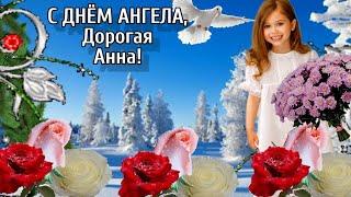 Поздравление с днем Святой Анны