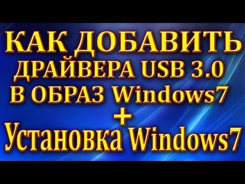 Как добавить драйвера USB 3.0 в образ Windows7. Установка  Windows7