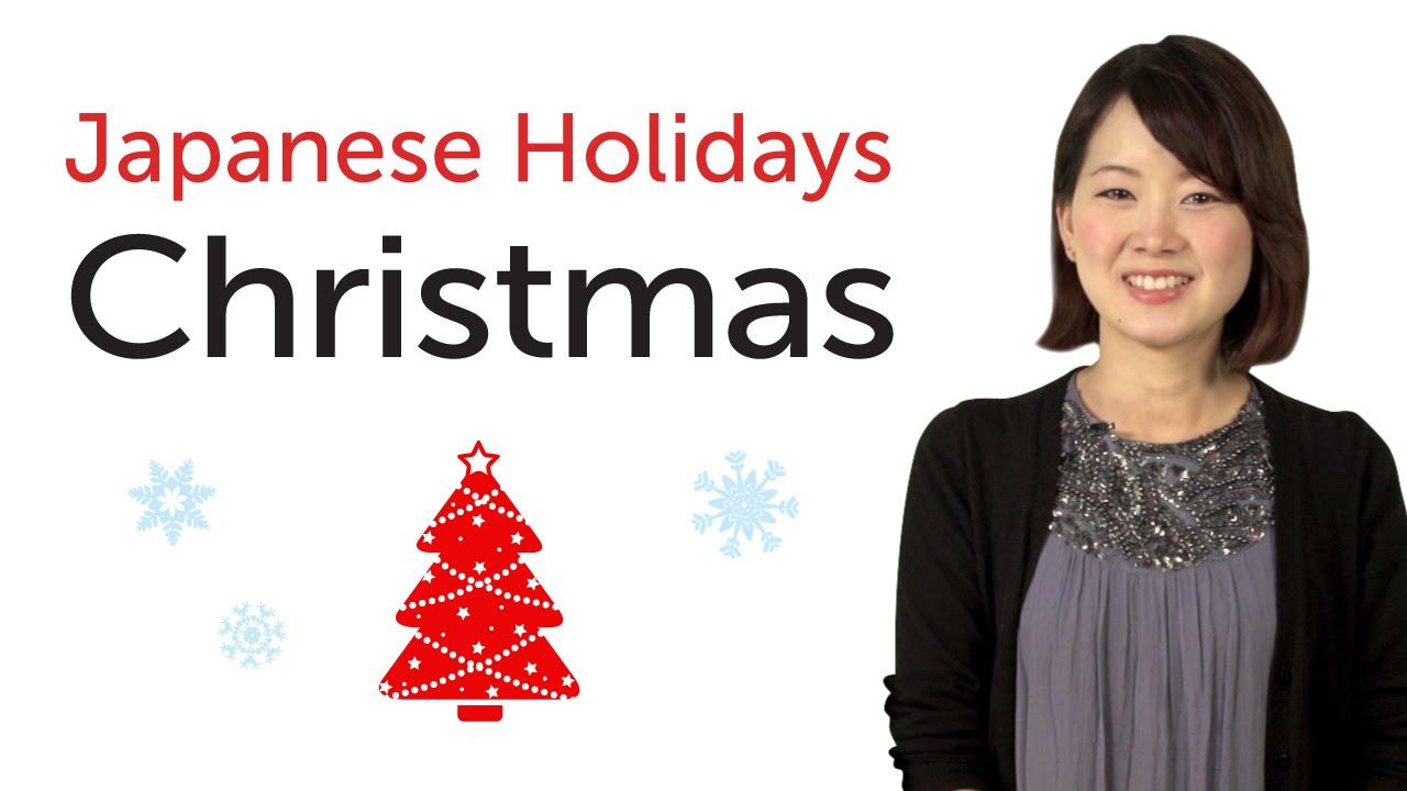 Japanese Holidays - Christmas - 日本の祝日を学ぼう - クリスマス ...