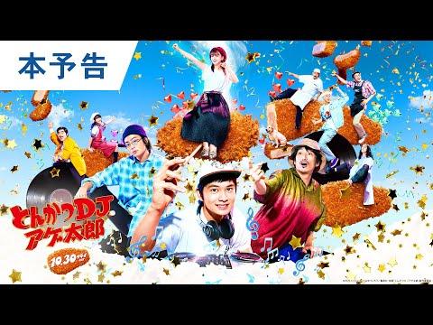 映画『とんかつDJアゲ太郎』本予告 2020年10月30日(金)公開
