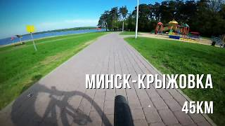Велотрек Минск-Крыжовка | 47 км