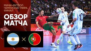 03 10 2021 Аргентина Португалия Финал