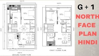 Ground + First Floor Plan ( 1350 sq.ft ) North Face Plan Explain in Hindi