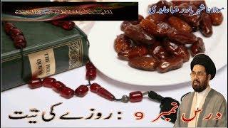 Lecture 9 (Roza) Rozay Ki Niyyat by Maulana Syed Shahryar Raza Abidi