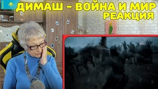 "Реакция бабушки на Димаш Кудайберген ""Война и Мир"" | Dimash Kudaibergen ""War and Peace Реакция"