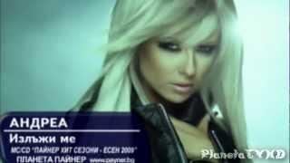 Андреа - Излъжи ме (Andrea Izlaji me) 720p HD Russian translation and Bulgarian lyrics