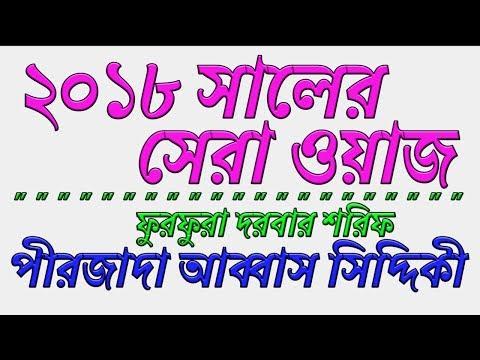 সেরা ওয়াজ - পীরজাদা আব্বাস সিদ্দিকী । Bangla waz Abbas siddique । furfura sharif