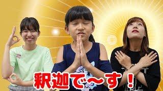 本家と対決!!ボンボンTVのりっちゃんなっちゃんと釈迦でーすゲーム!!!himawari-CH thumbnail