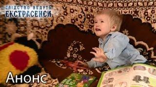 Маленький мальчик одержим неизвестной силой — Слідство ведуть екстрасенси. Смотрите 22 мая