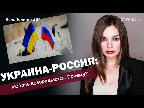 Украина-Россия: любовь возвращается. Почему? | ЯсноПонятно #64 by Олеся Медведева thumbnail