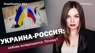 Украина-Россия: любовь возвращается. Почему? | ЯсноПонятно #64 by Олеся Медведева
