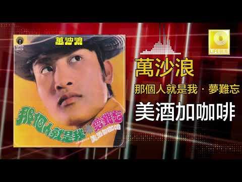 萬沙浪 Wan Sha Lang - 美酒加咖啡 Mei Jiu Jia Ka Fei (Original Music Audio)