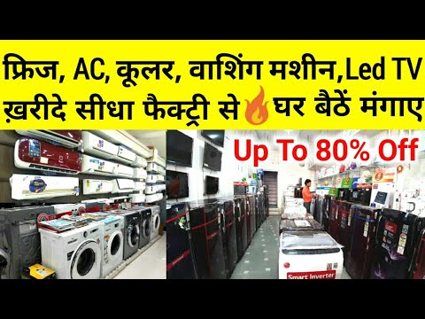 फैक्ट्री-से-ख़रीदे-सीधा-[ac,-fridge,washing-machine,-led-tv,-coller,-electronics-items-etc-]-#ledtv