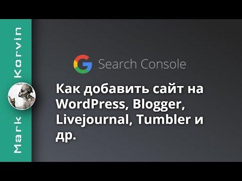 Как добавить сайт в Google Search Console - WordPress, Blogger, Livejournal