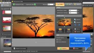Как сделать видео из фотографий(БЫСТРО и ЛЕГКО!!! skype: vladbim1359 successman1359@gmail.com., 2014-01-22T16:50:27.000Z)