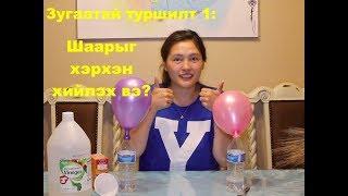 Зугаатай туршилт#1: Шаарыг хэрхэн хийлэх вэ Fun experiment #1: Blowing balloon