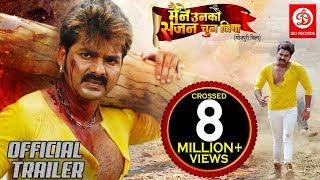 Maine Unko Sajan Chun Liya Official Trailer Pawan Singh , Kajal Raghwani Bhojpuri Movies 2019