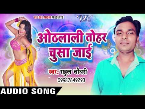 बस्ती में मस्ती - Othlali Tohar Chusa Jayi - Rahul Chaudhary - Bhojpuri Songs 2017 New