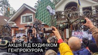 Акція під будинком Генпрокурора Юрія Луценка