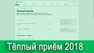 "Тариф Мегафон ""Тёплый приём"" 12.18"
