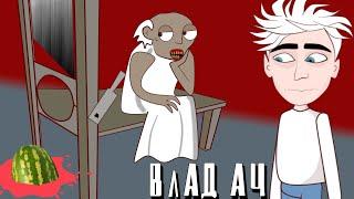 Гренни VS Влад А4 Бумага , Глент  и Кобяков   Granny Челлендж ( анимация )