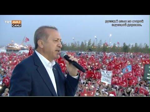 Cumhurbaşkanı Recep Tayyip Erdoğan'ın Konuşması - Demokrasi ve Şehitler Mitingi - TRT Avaz