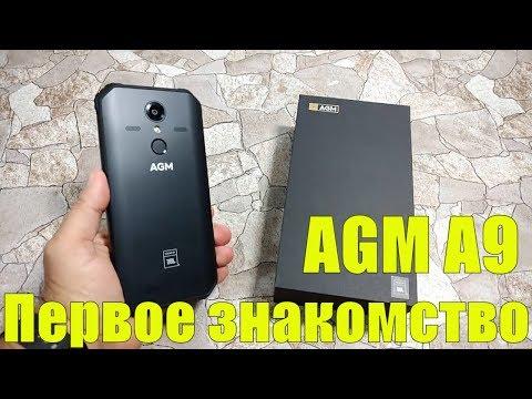 Распаковка AGM A9 (4/64Gb) Звук JBL / Первое знакомство