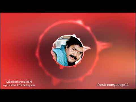 •|| Aakashathamara | BGM | Ayal Kadha Ezhuthukayanu ||• [Mohanlal]