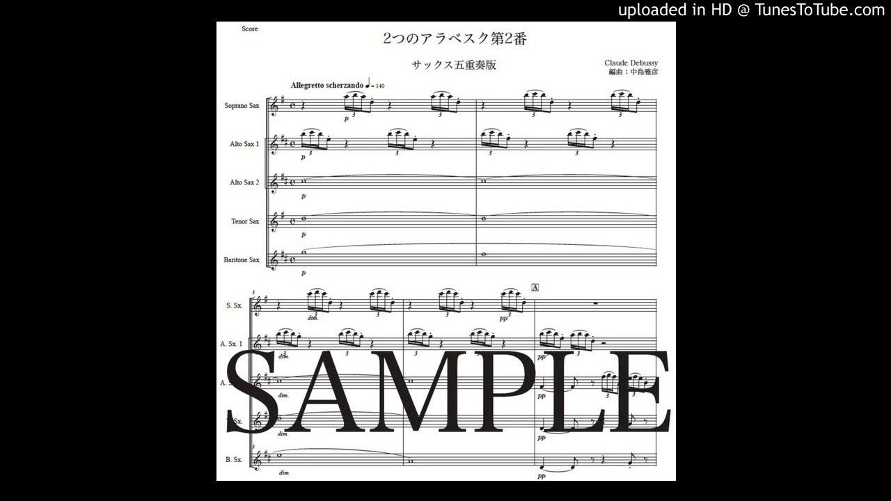ドビュッシー「2つのアラベスク第2番」サックス五重奏版(編曲:中島 ...